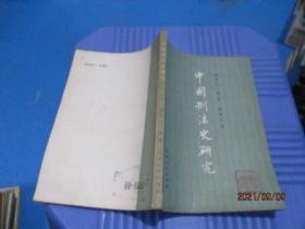 中国刑法史研究   5-6号柜