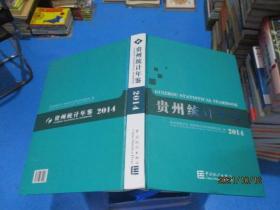 贵州统计年鉴. 2014  附光盘 精装  9-2号柜