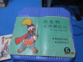 唐老鸭全球探险记(5)   品自定  4-2号柜