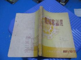 四川歌谣选 重庆市人民出版社  1955一版一印   品如图  10-5号柜