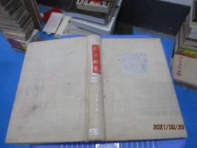 孔子世家:九十九个半故事   精装 作家出版社  品如图  9-4号柜