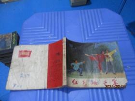 连环画:红色娘子军  革命样板戏连环画   上海人民   品自定  4-2号柜