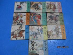 连环画:岳传之(1.4.5.6.7.8.9.10.12.13)10本合售    1981年2版5-12印   品自定  4-2号柜