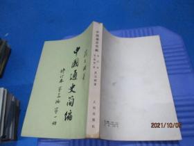 中国通史简编 范文澜  修订本 第二编  第三遍第一册  2本合售   9-6号柜