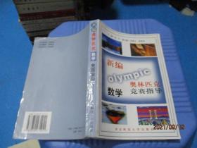 新编奥林匹克数学竞赛指导(高中)  修订本  正版现货  8-6号柜