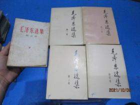 毛泽东选集1-5卷  1-4卷1991年2版成都2.4印  品如图  正版现货 9-6号柜