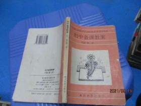 初中备课教案 代数 第二册  8-6号柜