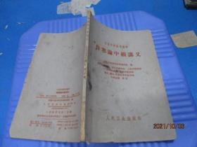 中医学校试用教材 伤寒论中级讲义   品如图  9-5号柜