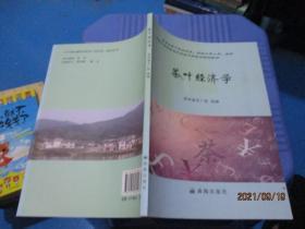 茶叶经济学  贵州省农广校   8-1号柜