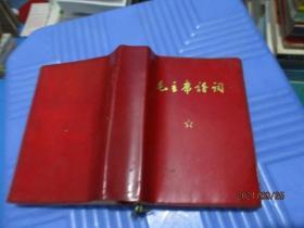 毛主席诗词集释   64开  扉页毛林像合影  内页多毛主席像插图  品如图  8-5号柜