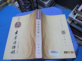 中国佛教典籍选刊:古尊宿语录(上)  竖版   10-5号柜