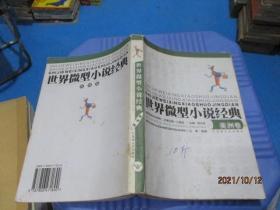 世界微型小说经典:美洲卷  品如图  9-7号柜