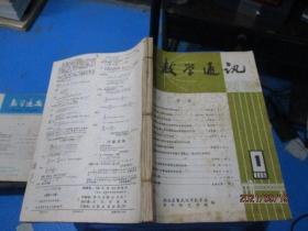 数学通讯1982年1-6期合订本'' 9-1号柜