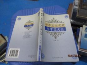 世界三大宗教与中国文化   田真  著   正版现货   2-6号柜