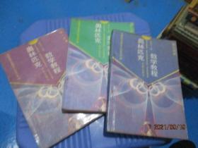 奥林匹克数学教程  初一分册 初二分册 初三分册   3本合售 8-7号柜