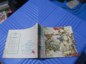 连环画:北宋杨家将(七)大破天门阵   品如图  3-2号柜