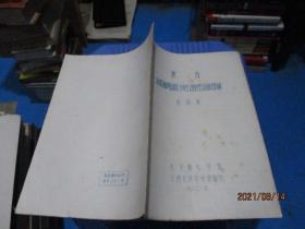 评介苏联邮电部门实行的经济核算制   16开油印  1-1号柜