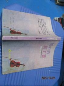 雨中的紫丁香:台湾女性抒情散文   10-6号柜