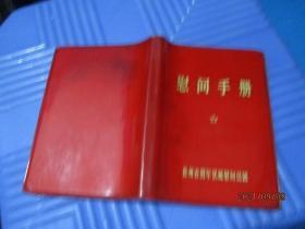 笔记本:慰问手册 贵州省拥军优属慰问总团  写过  扉页几张红题词  品如图  3-1号柜
