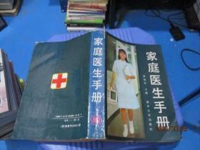 家庭医生手册 张有岃 主编   10-6号柜