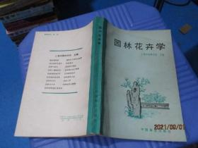 园林花卉学  上海市   4-6号柜