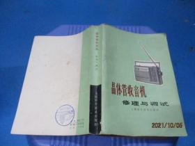 晶体管收音机修理与调试  9-7号柜