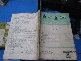 数学通讯1980年2-6期合订本'' 9-1号柜