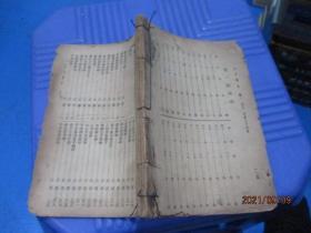 标点评注言文对照古文观止(卷一)  残本  品自定  5-6号柜