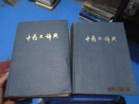 中药大辞典(上下)  布面精装  1977一版一印    正版现货  8-2号柜