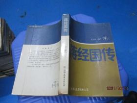 蒋经国传 江南   10-4号柜