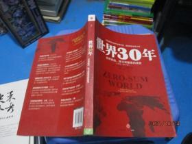 世界30年:全球政治、权力和繁荣的演变1978-2011年  11-1号柜