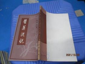 医药浅说 上海书店  84年1版1印   正版现货  9-5号柜