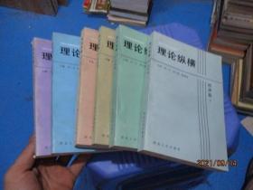理论纵横:经济篇(上下)、军事篇、社会文史篇、政治篇、哲学篇  6本合售  正版现货  5-5号柜