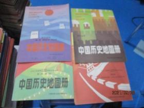 九年义务教育三四年制初级中学试用:中国历史地图册(第1.2.3.4册)、世界历史地图册 第一册 初中适用、世界近代现代史地图册(上下)高中适用   7本合售   9-1号柜