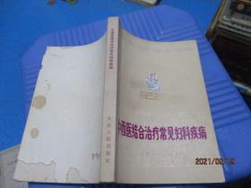 中西医结合治疗常见妇科疾病  8-7号柜