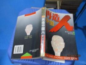再造中国人:国民文明素质的思考   5-4号柜