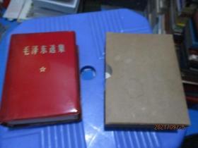 毛泽东选集 64开一卷本   活学活用毛泽东思想积极分子代表大会  盒装  8-5号柜