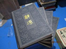 辞源 修订版1-4 商务印书馆 四册全   正版现货   品如图  1-5号柜