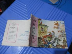 连环画:北宋杨家将(二)汾阳城救驾    3-2号柜