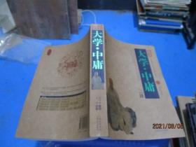 中国古典名著百部藏书:大学·中庸  云南人民出版社  1-6号柜