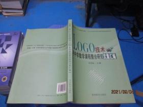 Logo技术与中学数学课程融合研究文集汇编   正版现货  5-1号柜