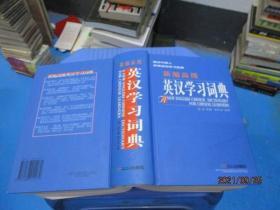 新编高级英汉学习词典  精装  9-4号柜