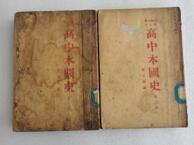 《高中本国史》(第一册、第二册两册全)