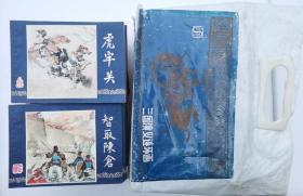 三国演义(连环画)84年袋装版48册一套全