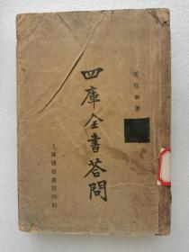 四库全书答问(民国23年三版)