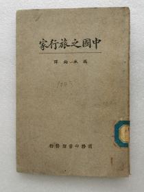 中国之旅行家——民国十五年初版