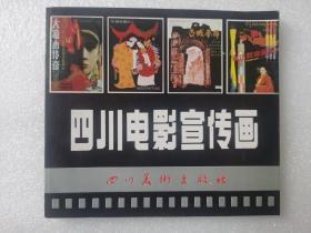 四川电影宣传画  品好