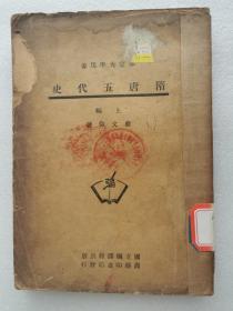 民国35年初版《隋唐五代史》(上编)(民国版)