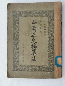中國正史編纂法(民國36年版)