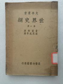 大学丛书——世界史纲(第二册)大开本